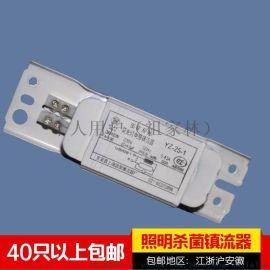 国荣荧光灯电感镇流器(YZ-25-1)15-40W