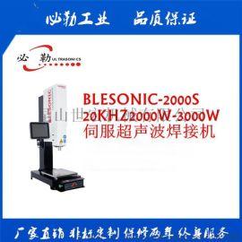 南通南京超声波焊接机