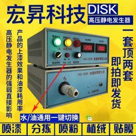 HS-120KV  高压静电发生器 水油通用