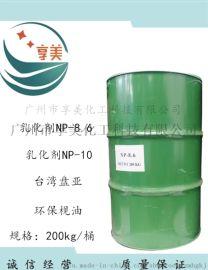 NP-8.6 台湾盘亚np-8.6乳化剂