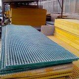 高強度工業用玻璃鋼格柵 排水溝蓋板