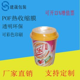 POF热收缩膜工厂直销 塑封膜环保透明包装热缩袋