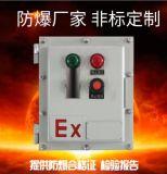 防爆开关箱-防爆检修箱-不锈钢防爆配电箱
