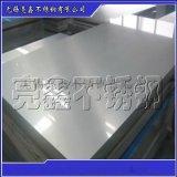 無錫亮鑫  304優質不鏽鋼平板現貨銷售