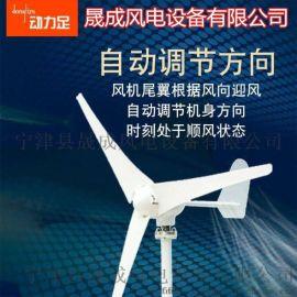 厂家直销5000W低转速小型风力发电机家用并网
