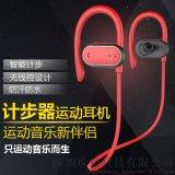 运动耳机无线蓝牙耳机立体声入耳式防水超长待机