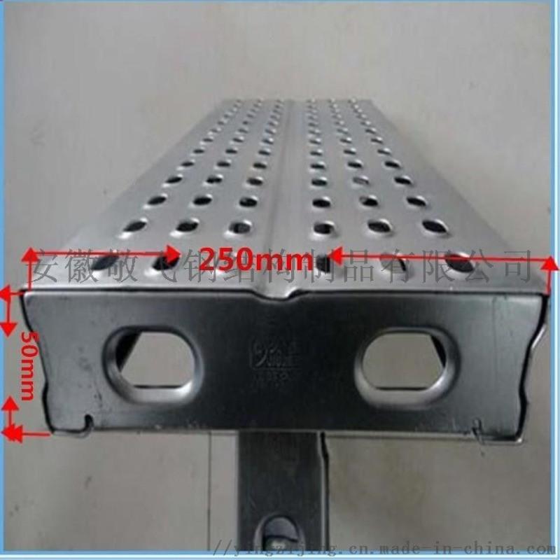江苏钢跳板/热镀锌钢踏板 南京平台搭建脚手板