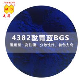 天津4382酞青蓝BGS厂家有机酞青蓝颜料厂家供应
