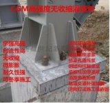 供应电厂工程专用加固、设备安装——高强无收缩灌浆料