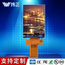 炜正3.5寸tft液晶屏  LCD显示屏定制