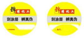 防伪标签 -2