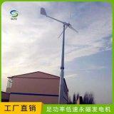 50kw风力发电机的参数大功率水平轴垂直轴风力发电机