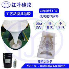 文化石模具硅胶欧式构件  模具硅胶装饰材料液体模具硅胶