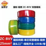 批發金環宇ZC-BVV25平方電線750V阻燃雙層皮硬線