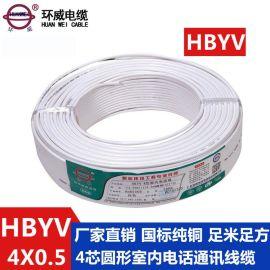 广东环威电线,4芯双绞电话线HBYV4*1/0.5,OFC高纯度无氧铜线