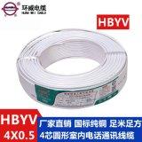 廣東環威電線,4芯雙絞  線HBYV4*1/0.5,OFC高純度無氧銅線