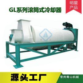 单筒风冷却设备  回转滚筒式冷却机