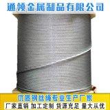 鍍鋅鋼絲繩4mm/吊繩/拉繩/起重繩/拉絲收緊繩 碳素結構鋼金屬繩