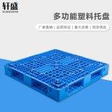 轩盛,1111网格田字-9KG,塑料托盘,货架垫板