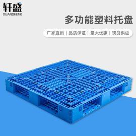 轩盛,1111网格田字-9KG,塑料托盘