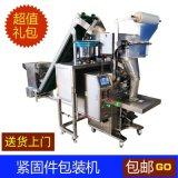 全自动立式包装机、 紧固件螺丝螺钉包装机、 螺丝螺钉称重包装机