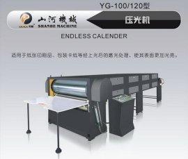 压光机(YG-100/120型)