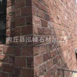 天然石材红色火山石板材火山岩蘑菇石 火山板别墅外墙背景墙砖