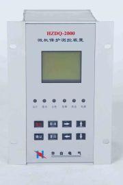 HZ-2090发电机差动保护