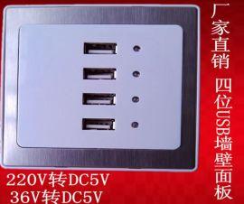 新品4个USB墙壁电源插座面板phone/ipad手机充电宿舍专用USB充电墙壁插座