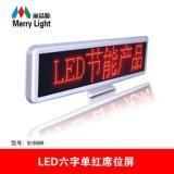 现货深圳批发LED六字单红席位屏,迷你LED环形跑马灯,LED台式屏贴片