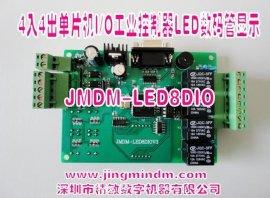 单片机IO工业控制器
