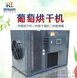 葡萄烘干机 热泵烘干机
