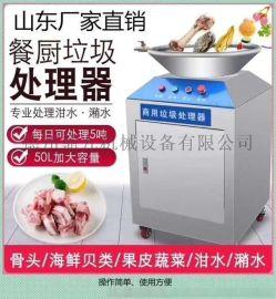 鼎九W-4000商用垃圾处理器 食物垃圾处理器