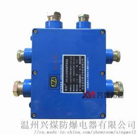 JHH-6通10对本安接线盒