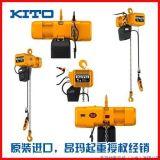 kito 1吨电动葫芦,日本kito环链电动葫芦,kito现货