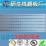 日光灯铝基PCB 超长1.2米铝基板,