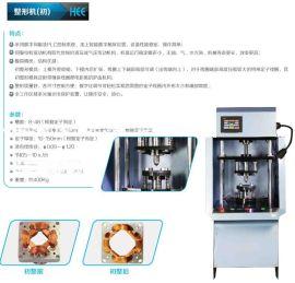 华源电机嵌线设备HEE-CZXJ初整形机 预整形机