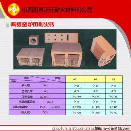 【厂家直销】山西阳泉优质 陶瓷窑炉用标准砖耐火材料 支持定制