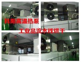 工业品流水线烘干设备 热泵烘干系统