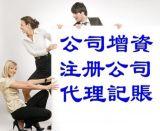 青浦注册公司代理记账代办营业执照增资