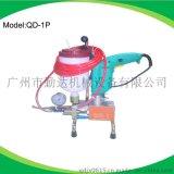 QD-1P堵漏灌浆机