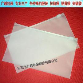 厂家定做 磨砂拉链袋 日常用品自封袋 化妆品袋 电子产品包装袋 可来样来图加工订做