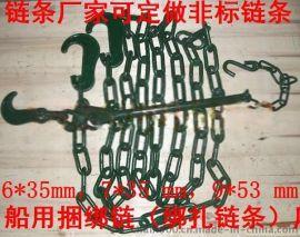 厂家供应锰钢热处理热镀锌6mm绑扎链条,船用捆绑链条整套出售