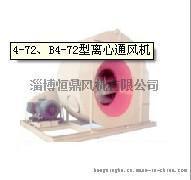 4-72蜗壳离心通风机