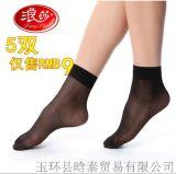 浪莎正品短袜 男女超薄包芯丝透明短丝袜