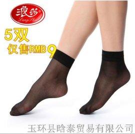 浪莎**短袜 男女超薄包芯丝透明短丝袜
