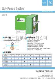PC卷/片材热压导光膜/板/按键/键盘/面板/热压成型设备