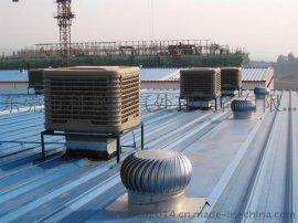 东莞东城冷风机厂家 电子塑胶等车间通风降温产品