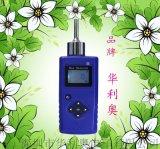 江苏安徽氢气气体泄漏报警仪便携式氢气检测仪DTN220B-H2