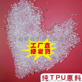 透明TPU表带原料 BT95AY 耐磨热塑性聚氨酯弹性体 弹性塑料